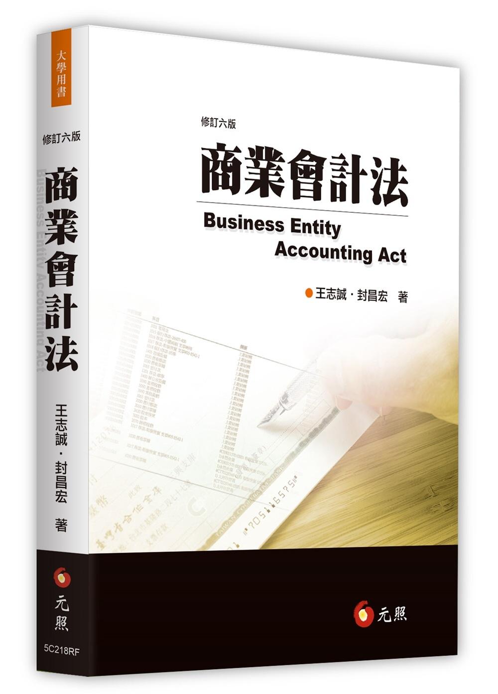 商業會計法(六版)