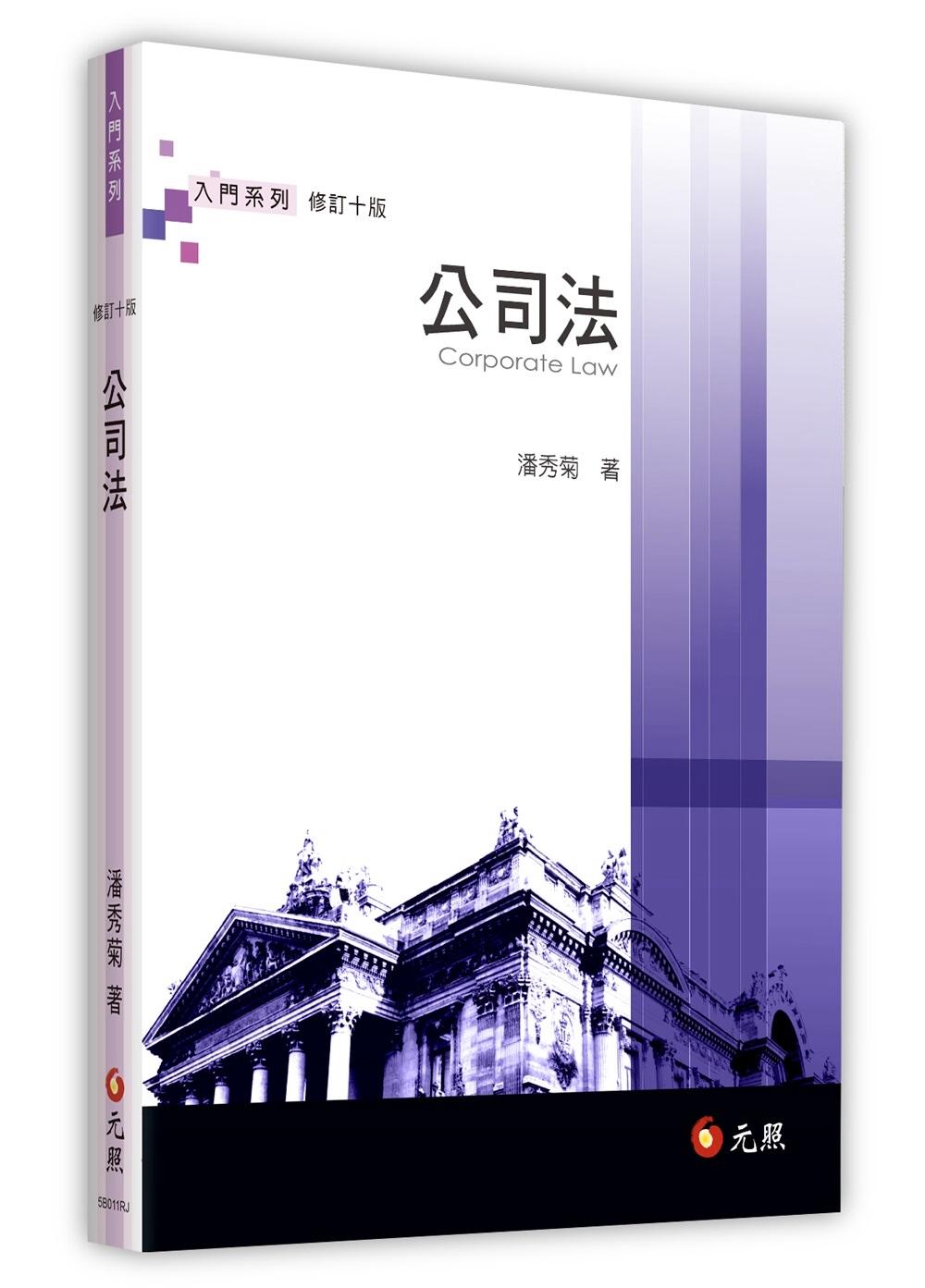 公司法(10版)