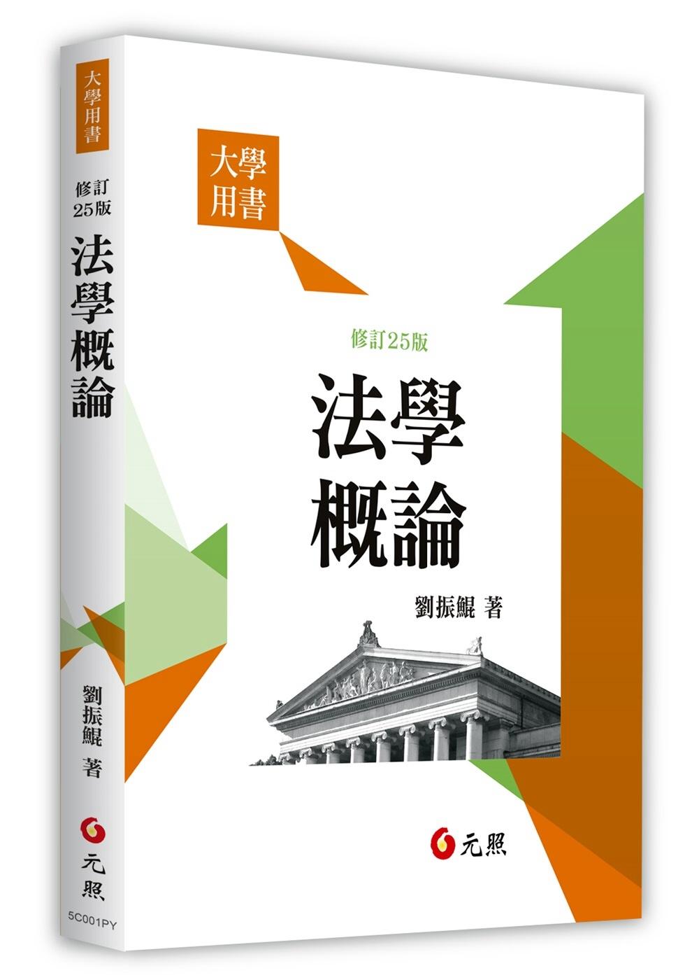 法學概論(25版)