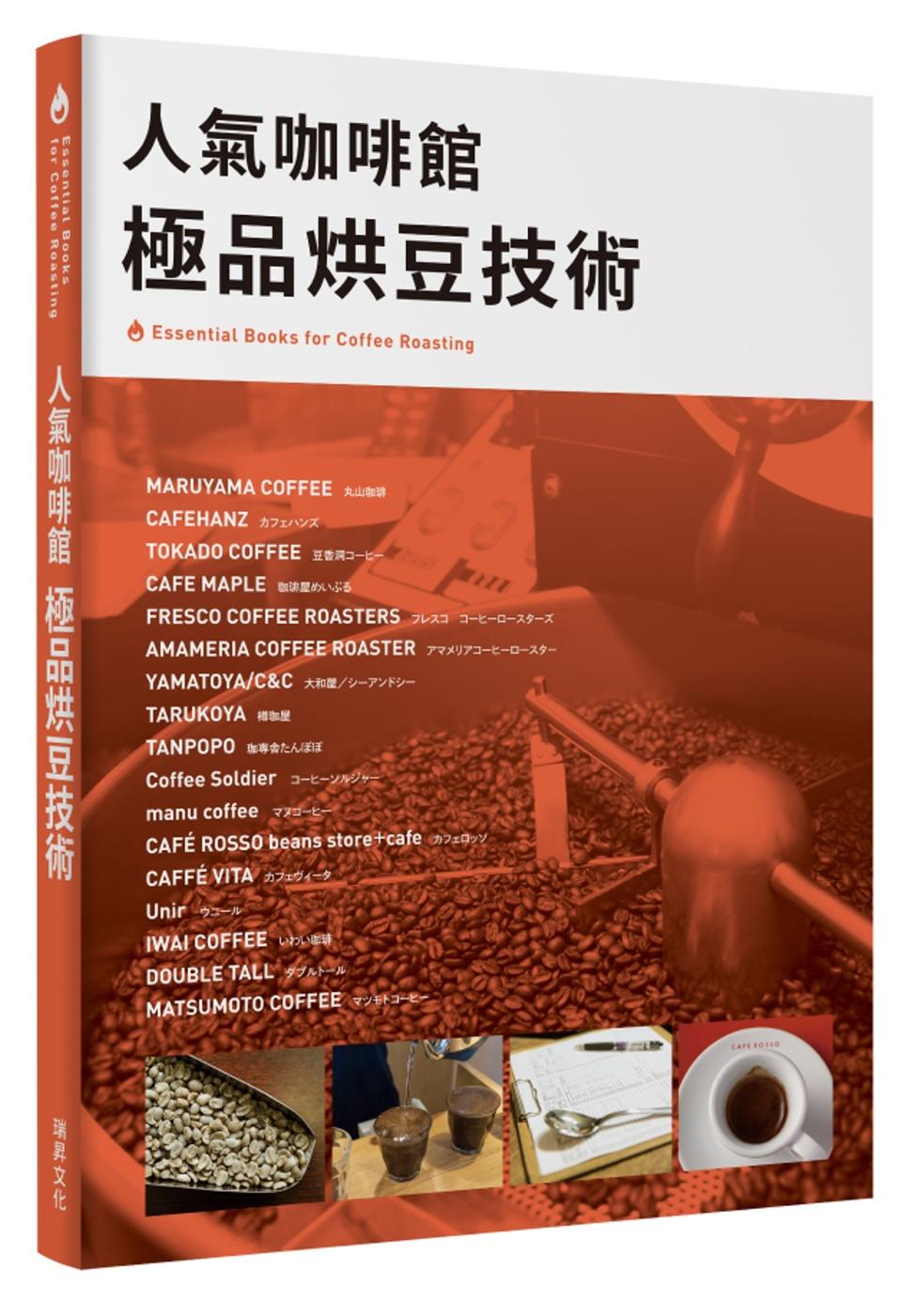 人氣咖啡館 極品烘豆技術:Essential Books for Coffee Roasti 人氣烘豆師的烘焙技術和理念