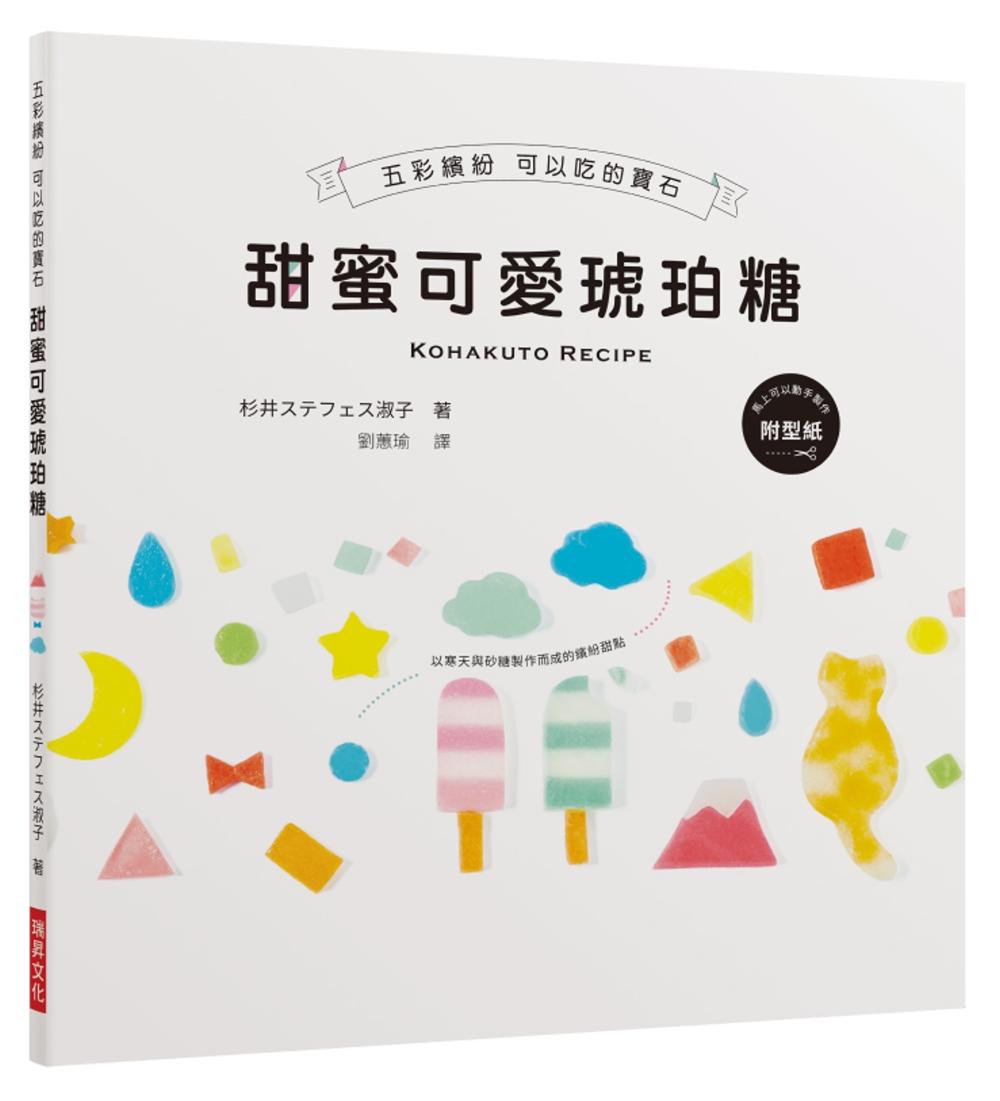 ◤博客來BOOKS◢ 暢銷書榜《推薦》甜蜜可愛琥珀糖:五彩繽紛 可以吃的寶石(附馬上可以動手製作的紙型)