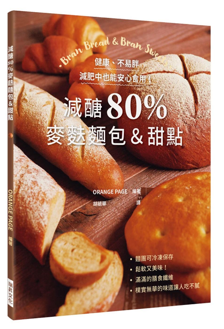 ◤博客來BOOKS◢ 暢銷書榜《推薦》減醣80% 麥麩麵包&甜點:健康、不易胖,減肥中也能安心食用!