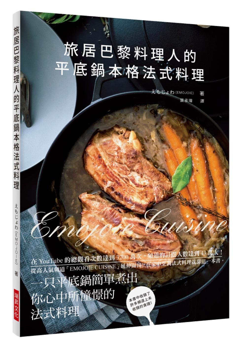 ◤博客來BOOKS◢ 暢銷書榜《推薦》旅居巴黎料理人的平底鍋本格法式料理:在YouTube的總觀看次數達到3200萬次,頻道的訂閱人數達到43萬人!在家中烹調法式料理就靠這一本書。