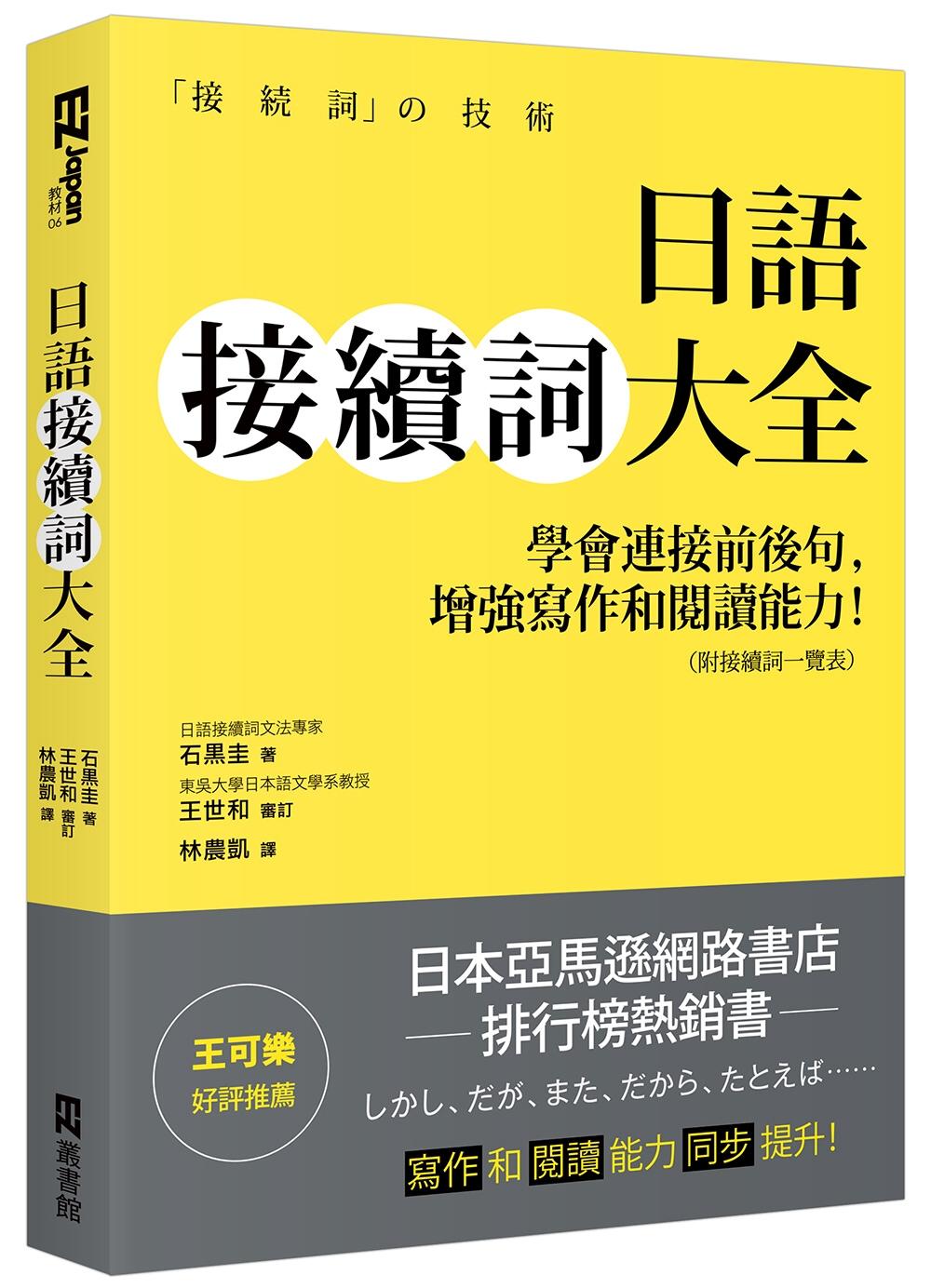 ◤博客來BOOKS◢ 暢銷書榜《推薦》日語接續詞大全:學會連接前後句,增強寫作和閱讀能力!(附接續詞一覽表)