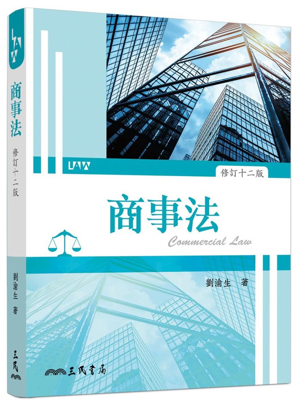 商事法(修訂十二版)