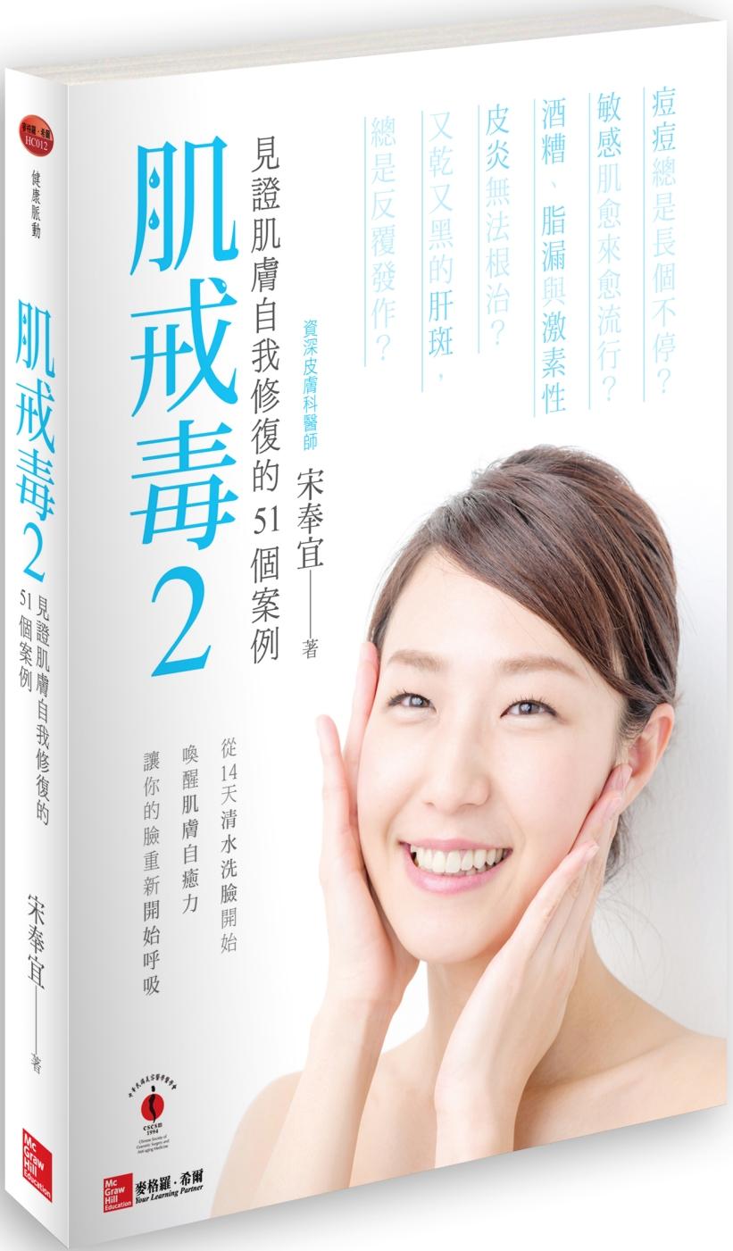 ◤博客來BOOKS◢ 暢銷書榜《推薦》肌戒毒2:見證肌膚自我修復的51個案例