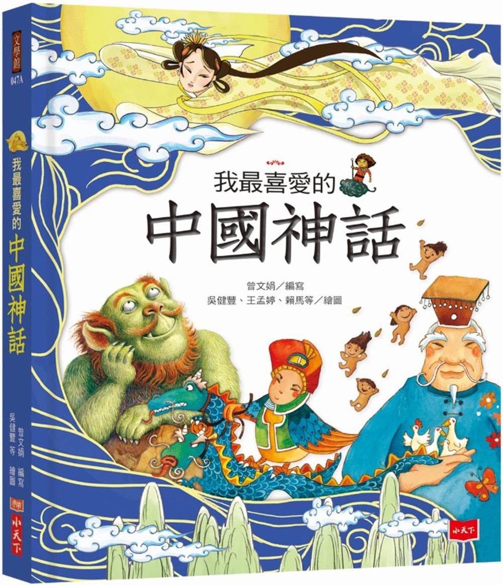 ◤博客來BOOKS◢ 暢銷書榜《推薦》我最喜愛的中國神話