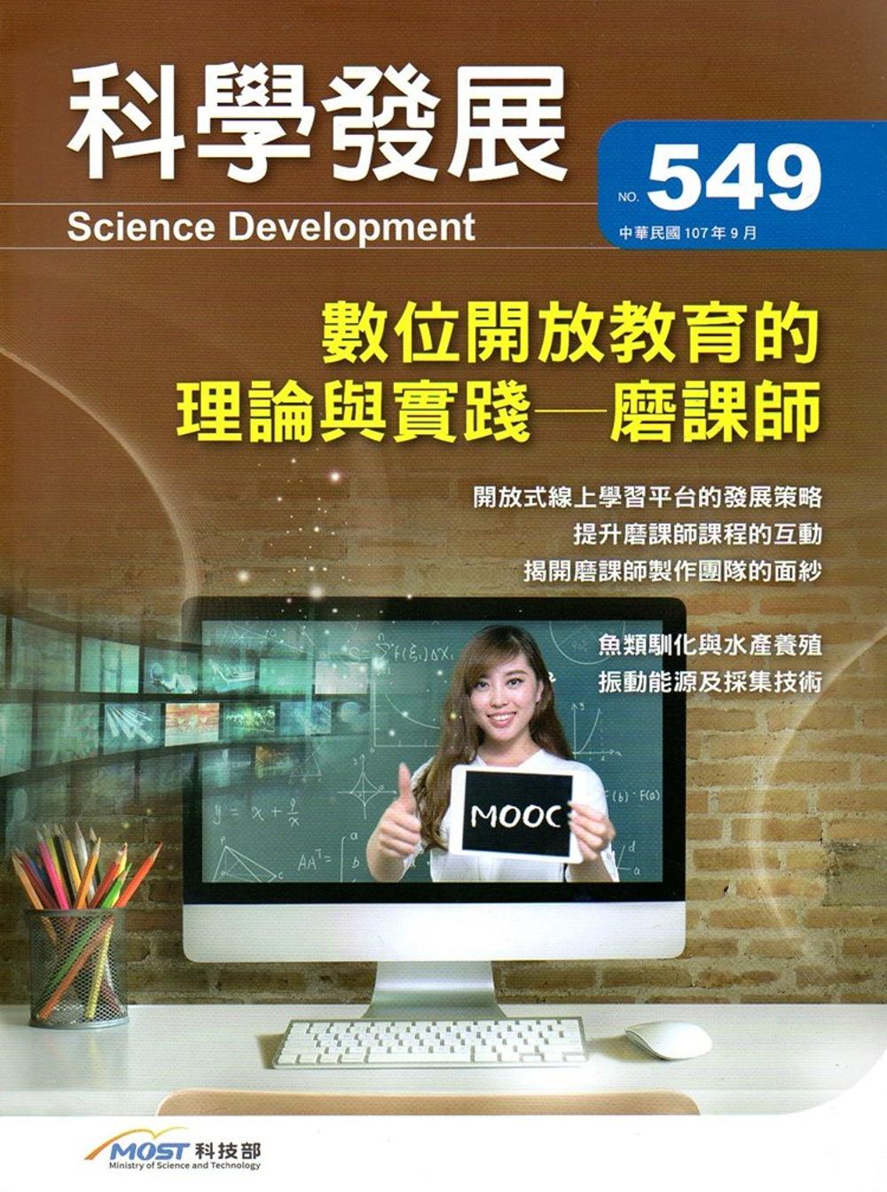 科學發展月刊第549期(107/09)