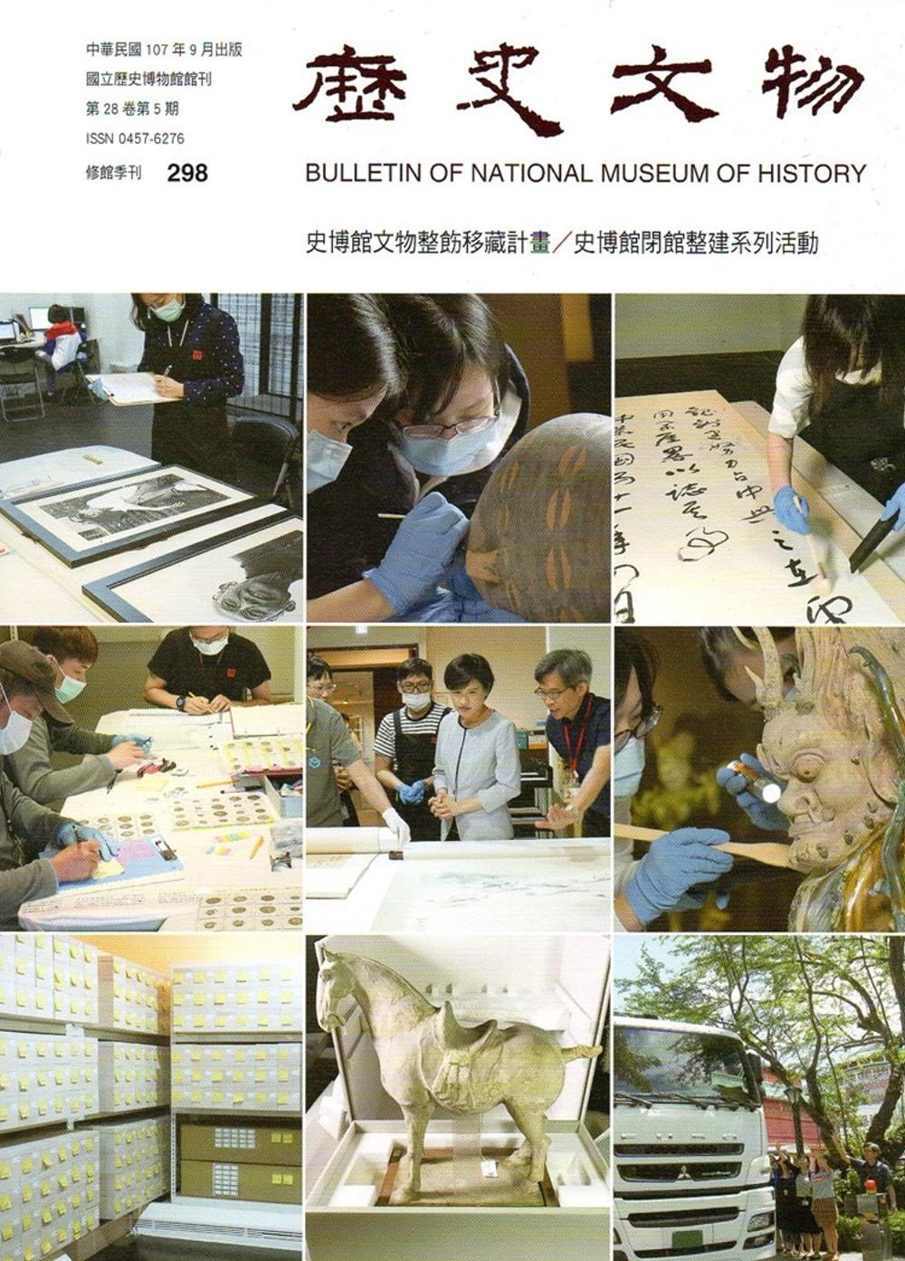 歷史文物季刊第28卷5期(107/09)