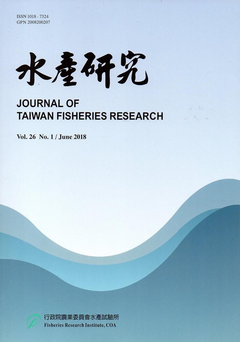 水產研究(第26卷第1期)-2018.06