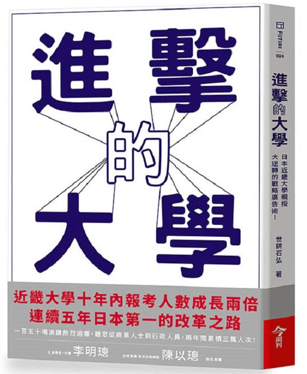 進擊的大學:日本近畿大學親授大逆轉的戰略廣告術