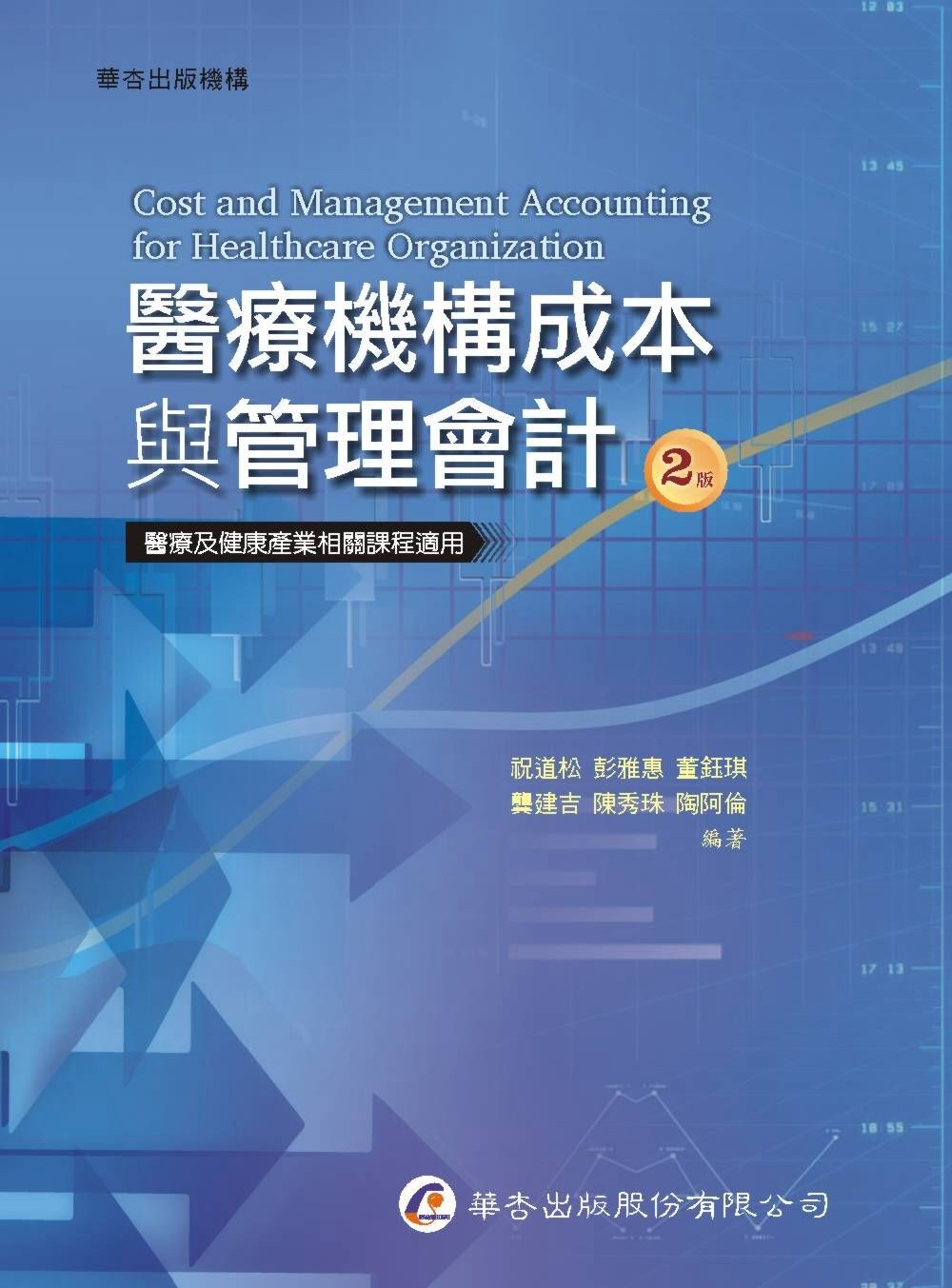 醫療機構成本與管理會計(2版)
