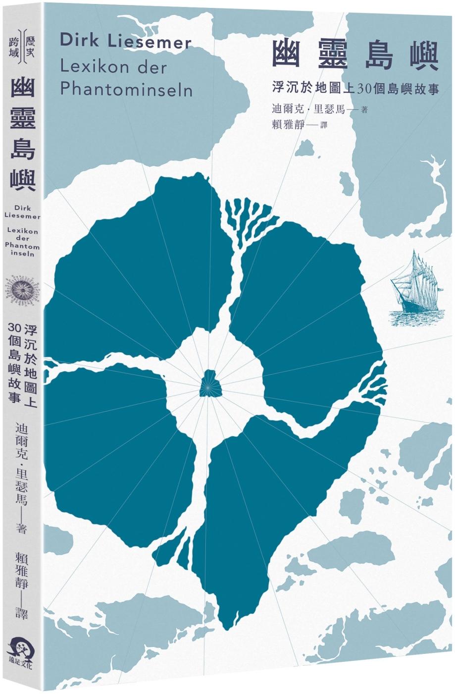 ◤博客來BOOKS◢ 暢銷書榜《推薦》幽靈島嶼:浮沉於地圖上30個島嶼故事