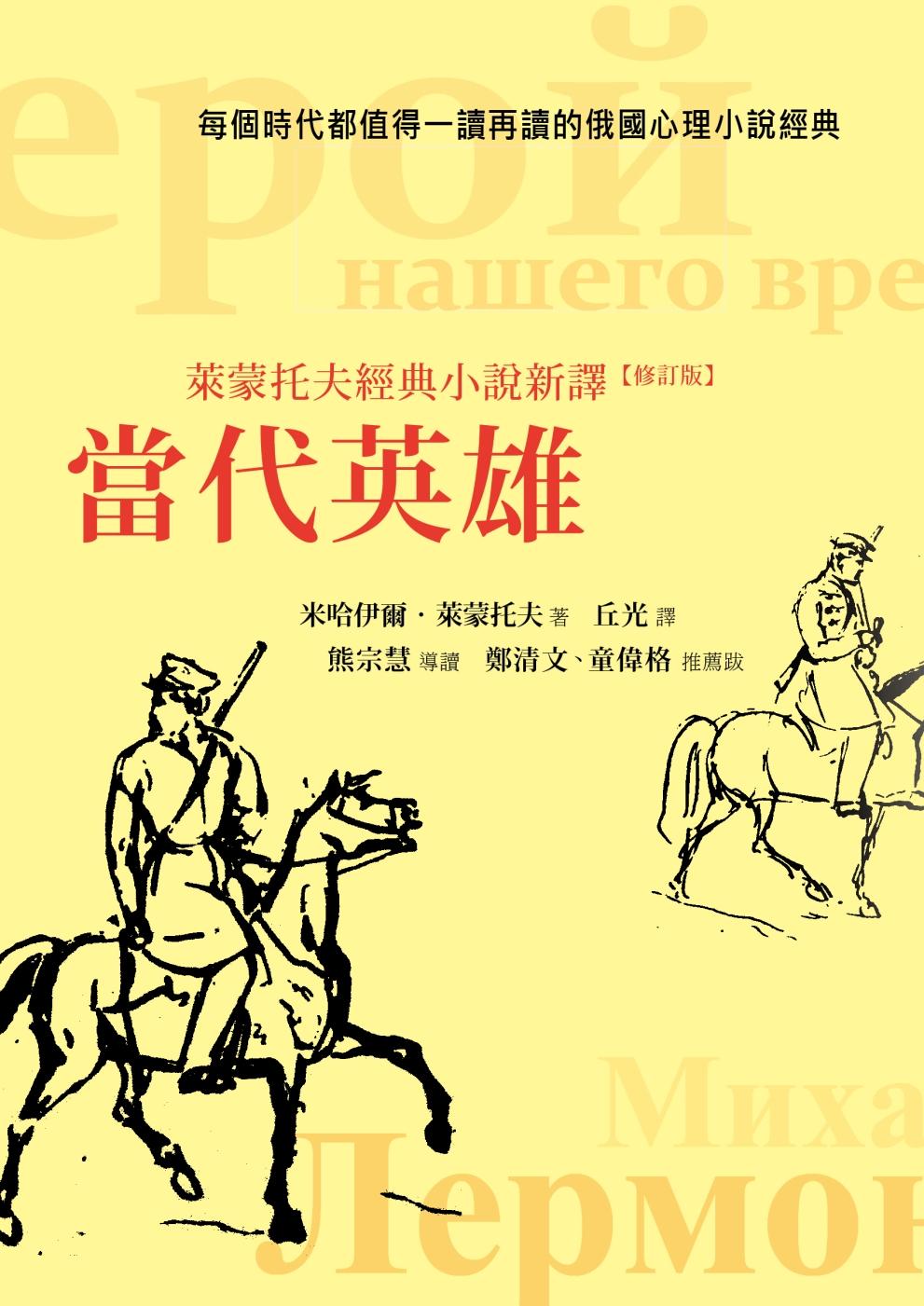 當代英雄:萊蒙托夫經典小說新譯(修訂版)