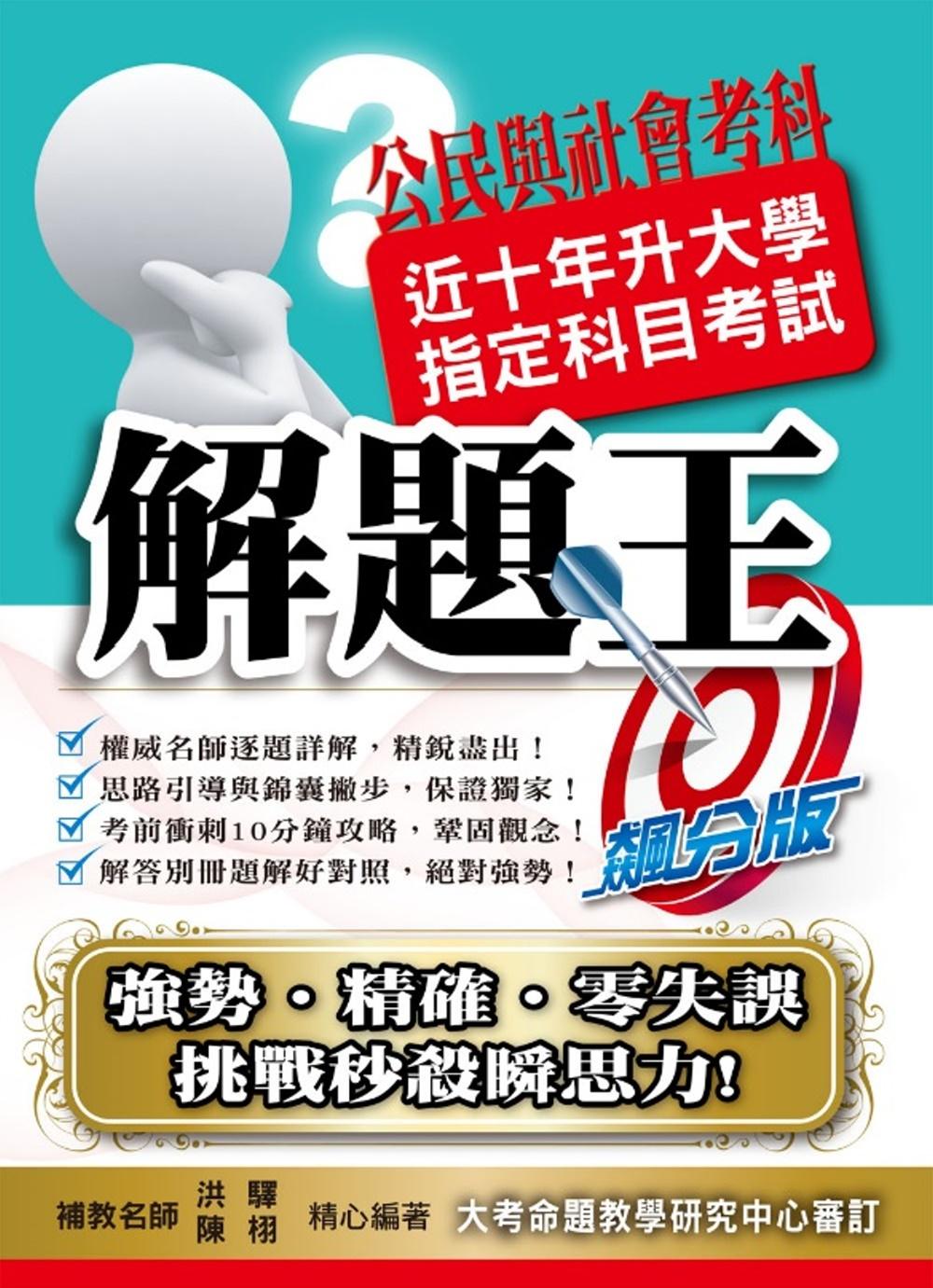 108升大學指定科目考試解題王-公民與社會考科