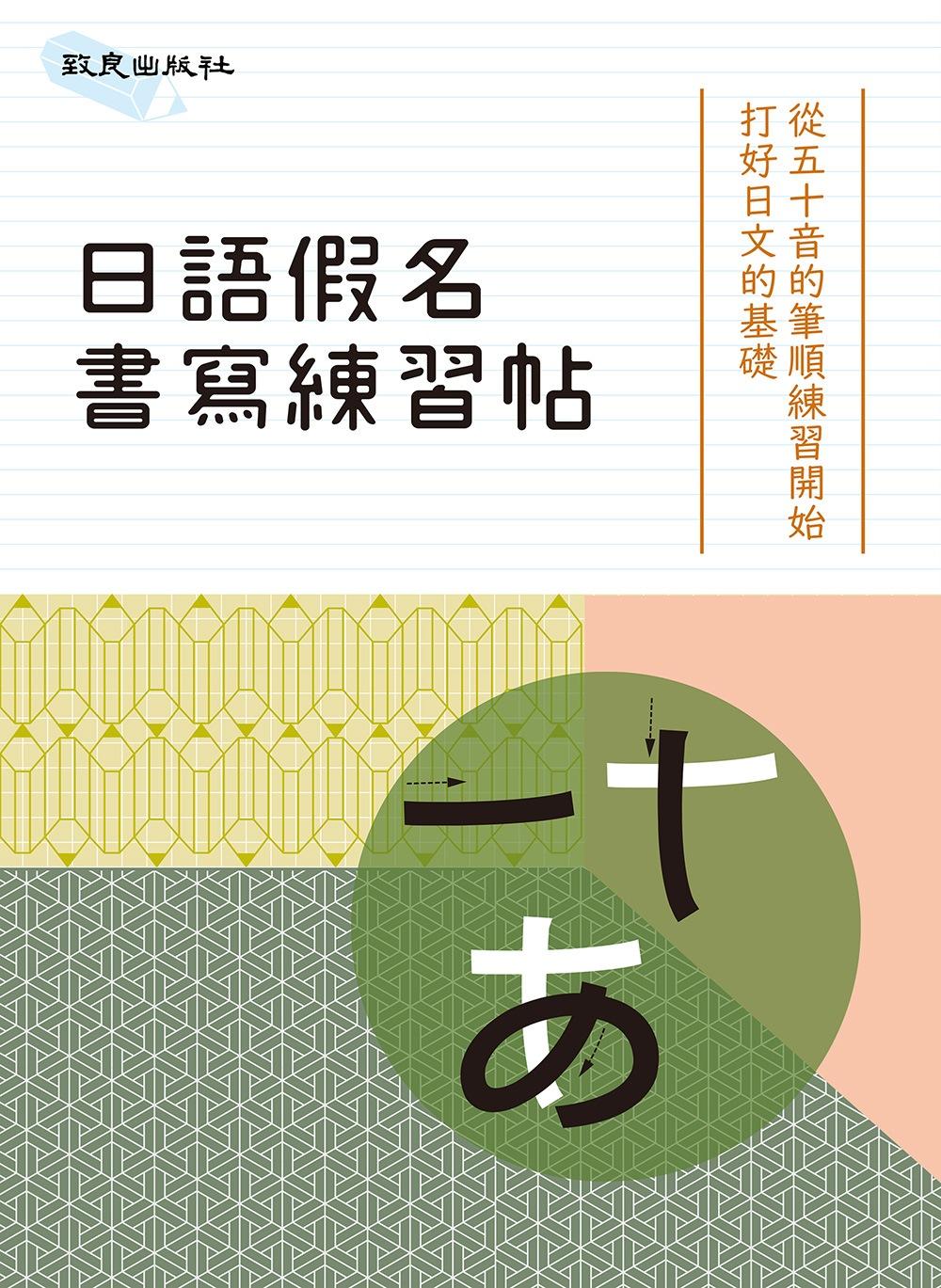 日語假名書寫練習帖