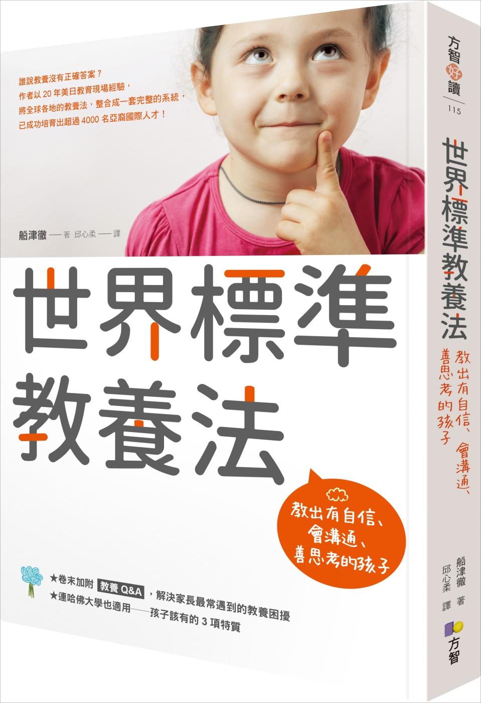 ◤博客來BOOKS◢ 暢銷書榜《推薦》世界標準教養法:教出有自信、會溝通、善思考的孩子