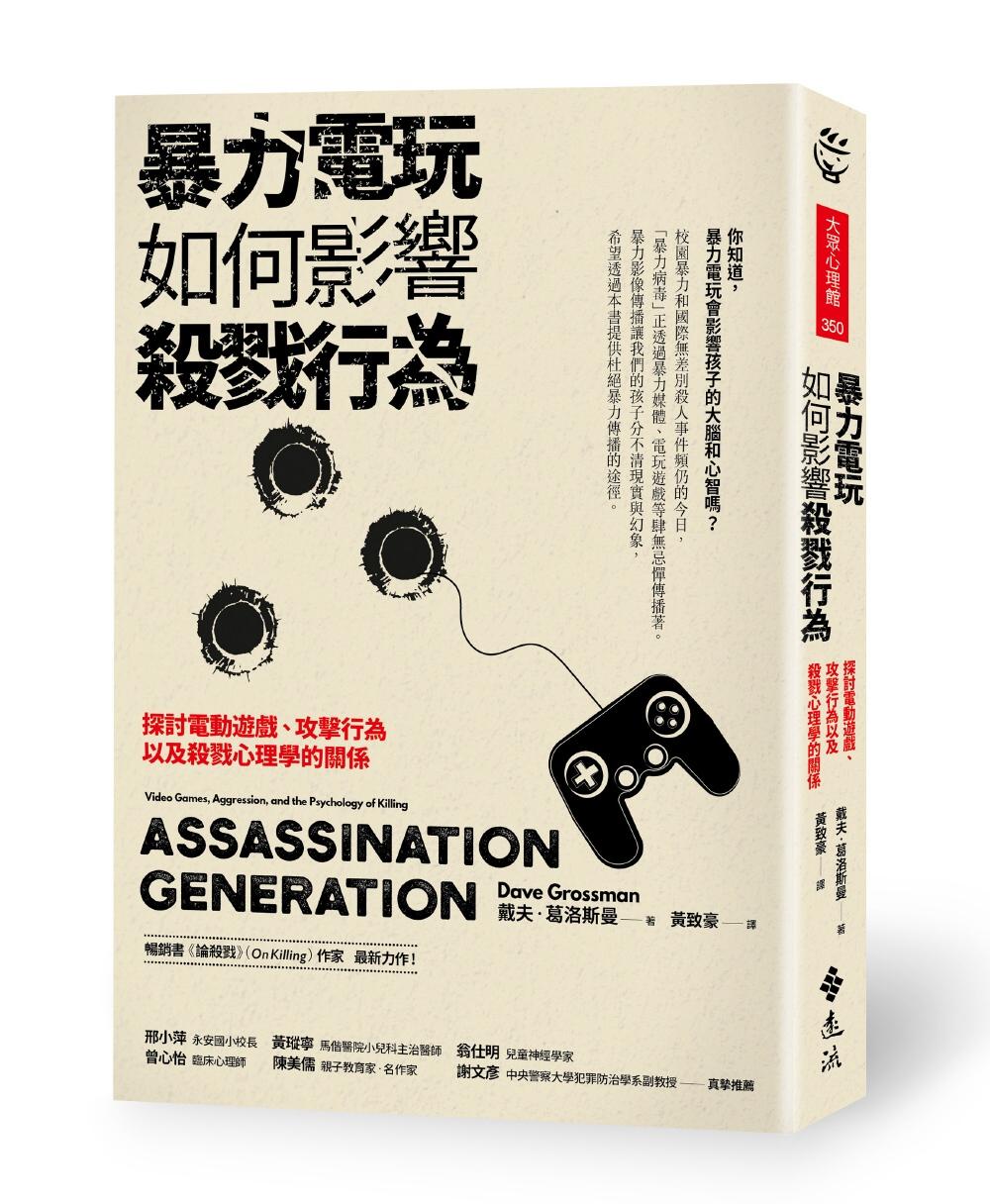 ◤博客來BOOKS◢ 暢銷書榜《推薦》暴力電玩如何影響殺戮行為:探討電動遊戲、攻擊行為以及殺戮心理學的關係