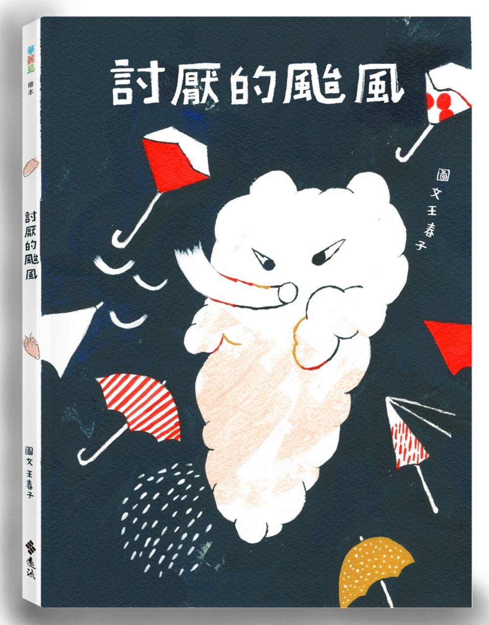 討厭的颱風(隨書加碼驚奇小書「偷偷養隻小颱風」)(王春子手繪藏書票版,博客來獨家收藏)