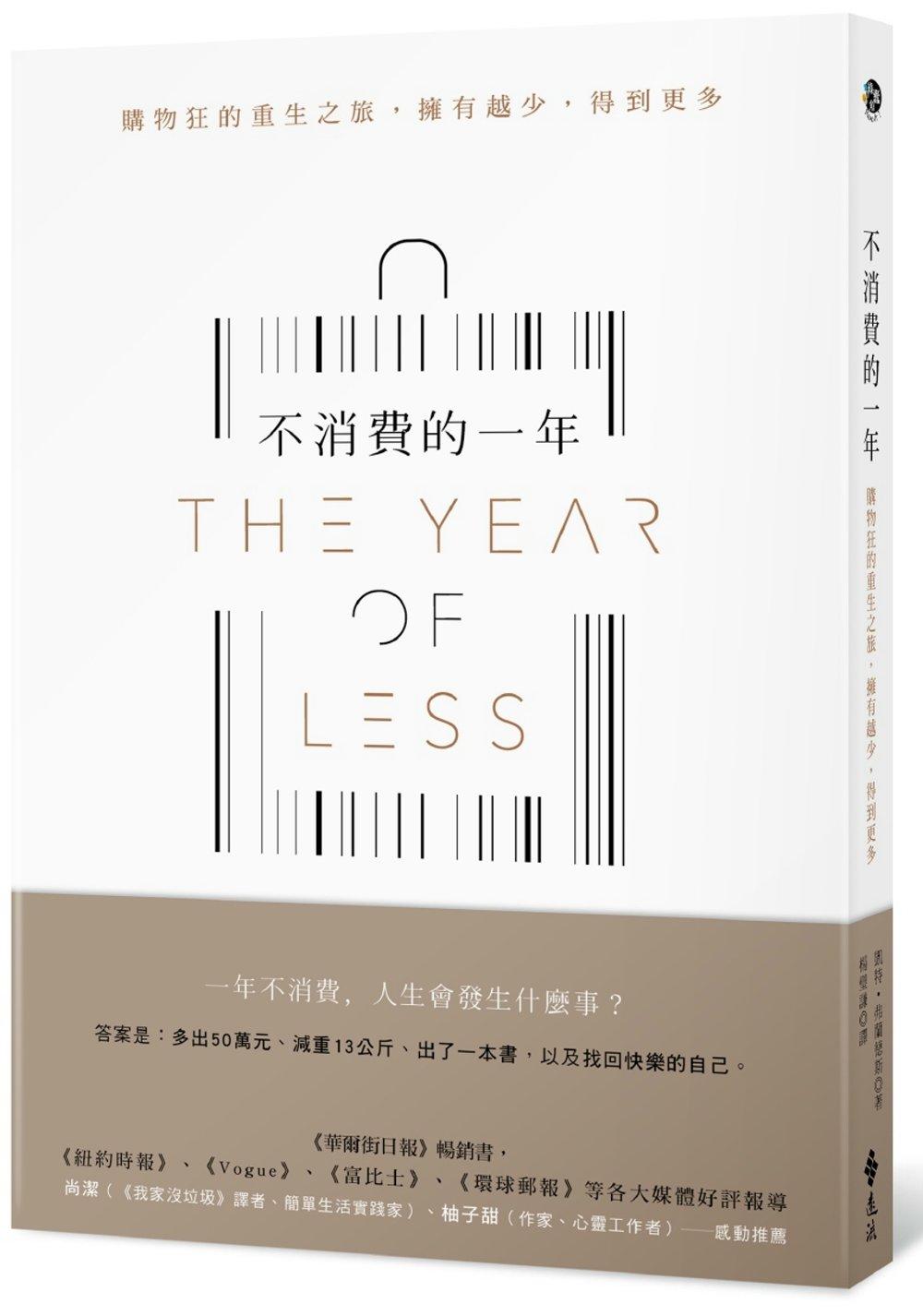 不消費的一年:購物狂的重生之旅...