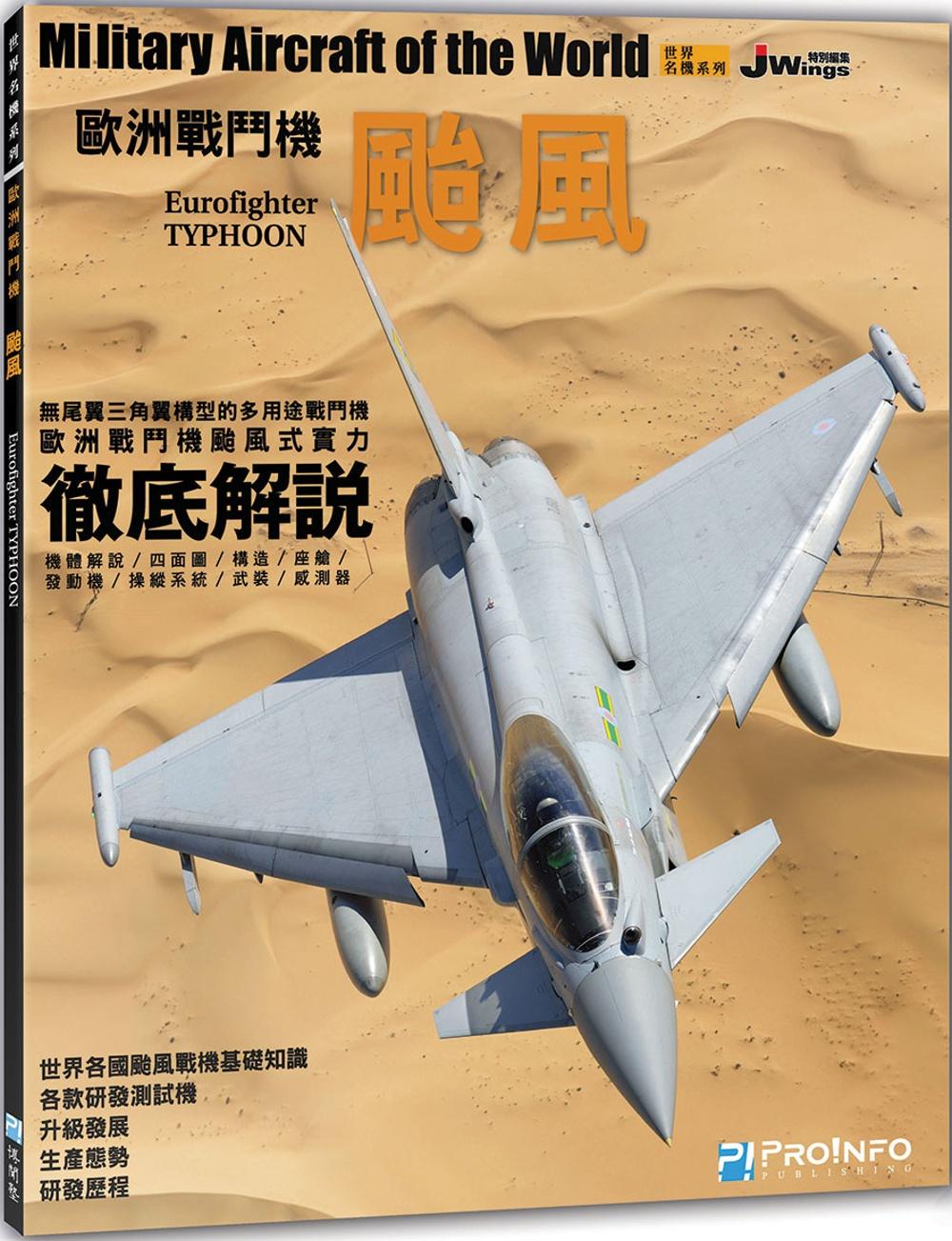 世界名機系列:歐洲戰鬥機颱風