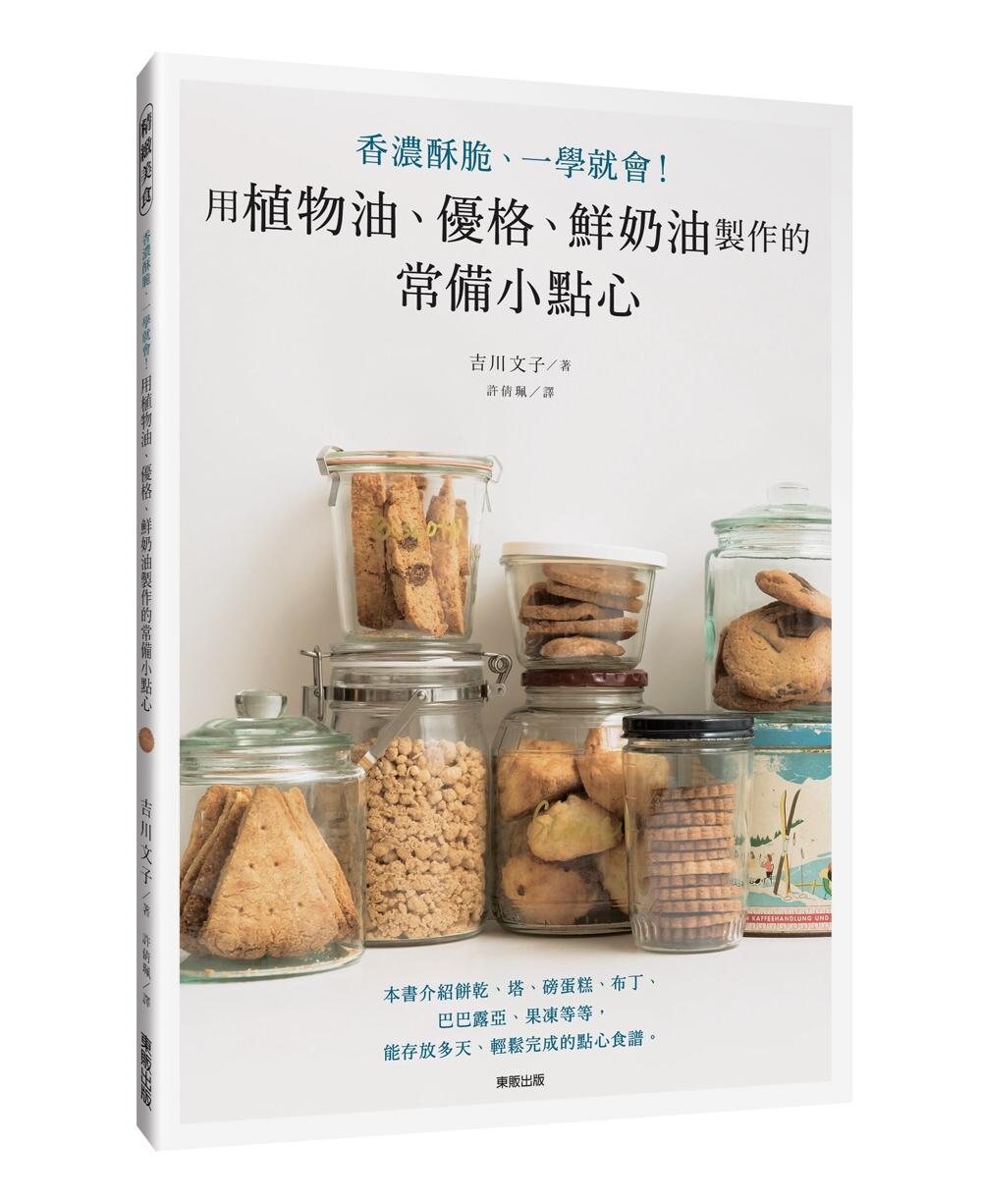 ◤博客來BOOKS◢ 暢銷書榜《推薦》用植物油、優格、鮮奶油製作的常備小點心:香濃酥脆、一學就會!