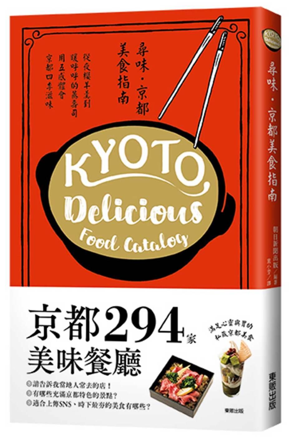 ◤博客來BOOKS◢ 暢銷書榜《推薦》尋味‧京都美食指南