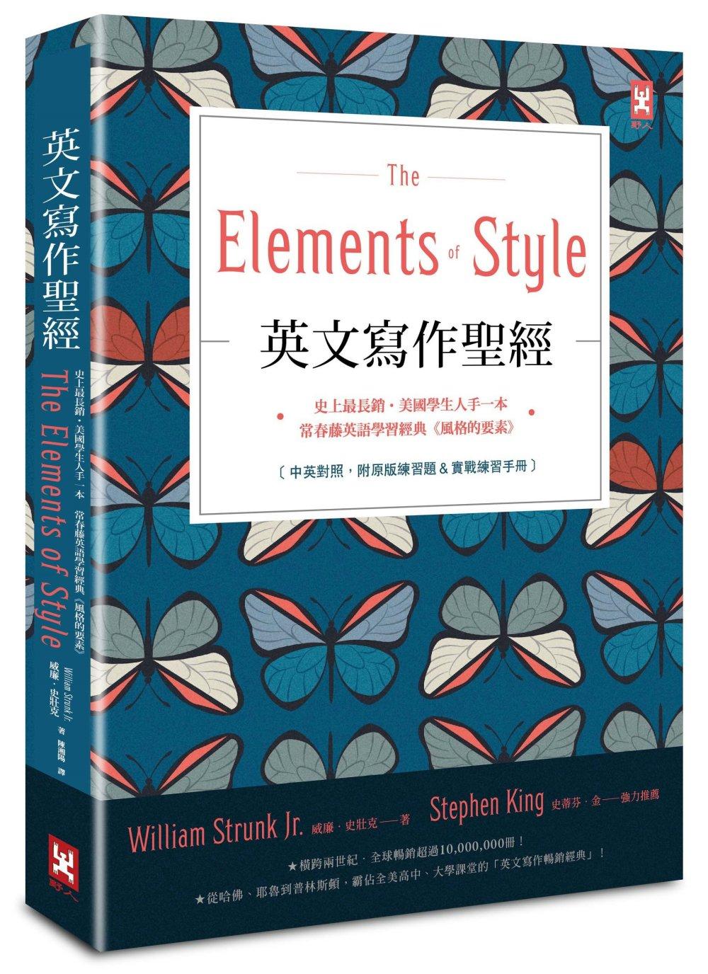 ◤博客來BOOKS◢ 暢銷書榜《推薦》英文寫作聖經《The Elements of Style》:史上最長銷、美國學生人手一本、常春藤英語學習經典《風格的要素》(中英對照,附原版練習題)【隨書贈】英文寫作必備‧實戰練習手冊