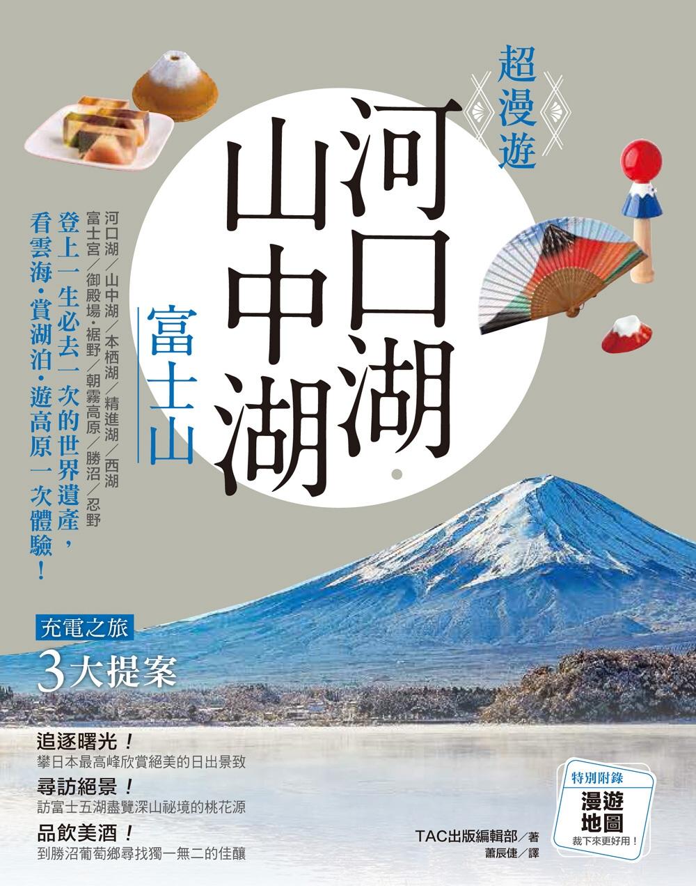 ◤博客來BOOKS◢ 暢銷書榜《推薦》超漫遊 河口湖‧山中湖 富士山