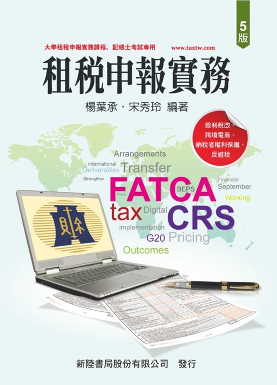 租稅申報實務(五版)