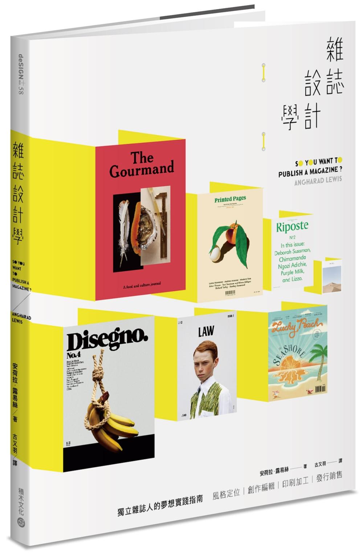 ◤博客來BOOKS◢ 暢銷書榜《推薦》雜誌設計學:風格定位、創作編輯、印刷加工、發行銷售,獨立雜誌人的夢想實踐指南