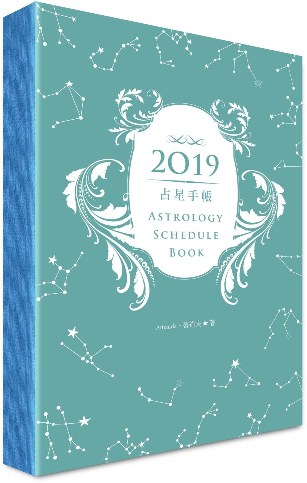 2019占星手帳(精緻燙銀畫布封紙):掌握年度十二星座解析、每月運勢趨向、每週星運指點、重要星象變化