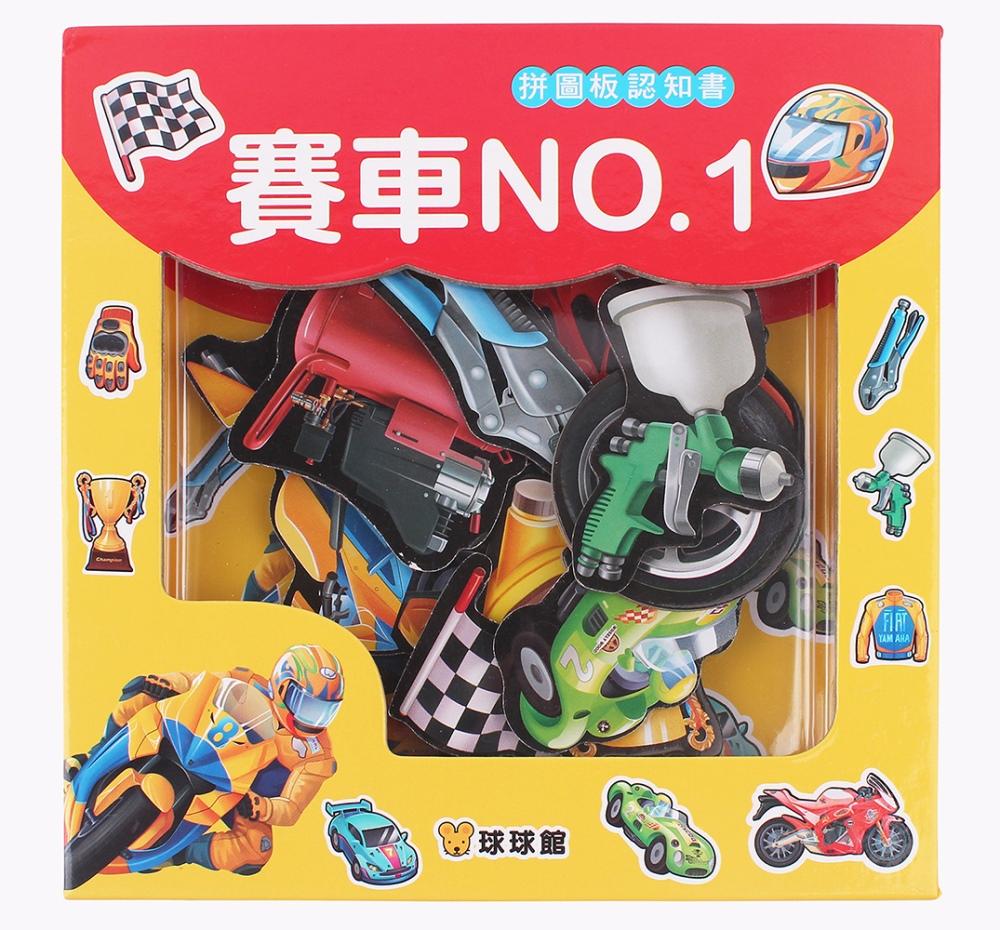 拼圖板認知書:賽車NO.1