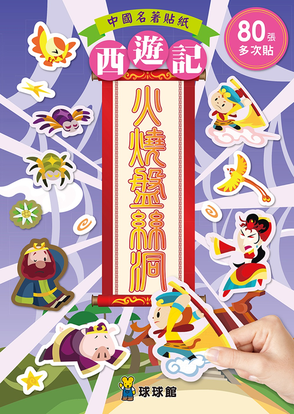 中國名著貼紙西遊記:火燒盤絲洞(全6冊)