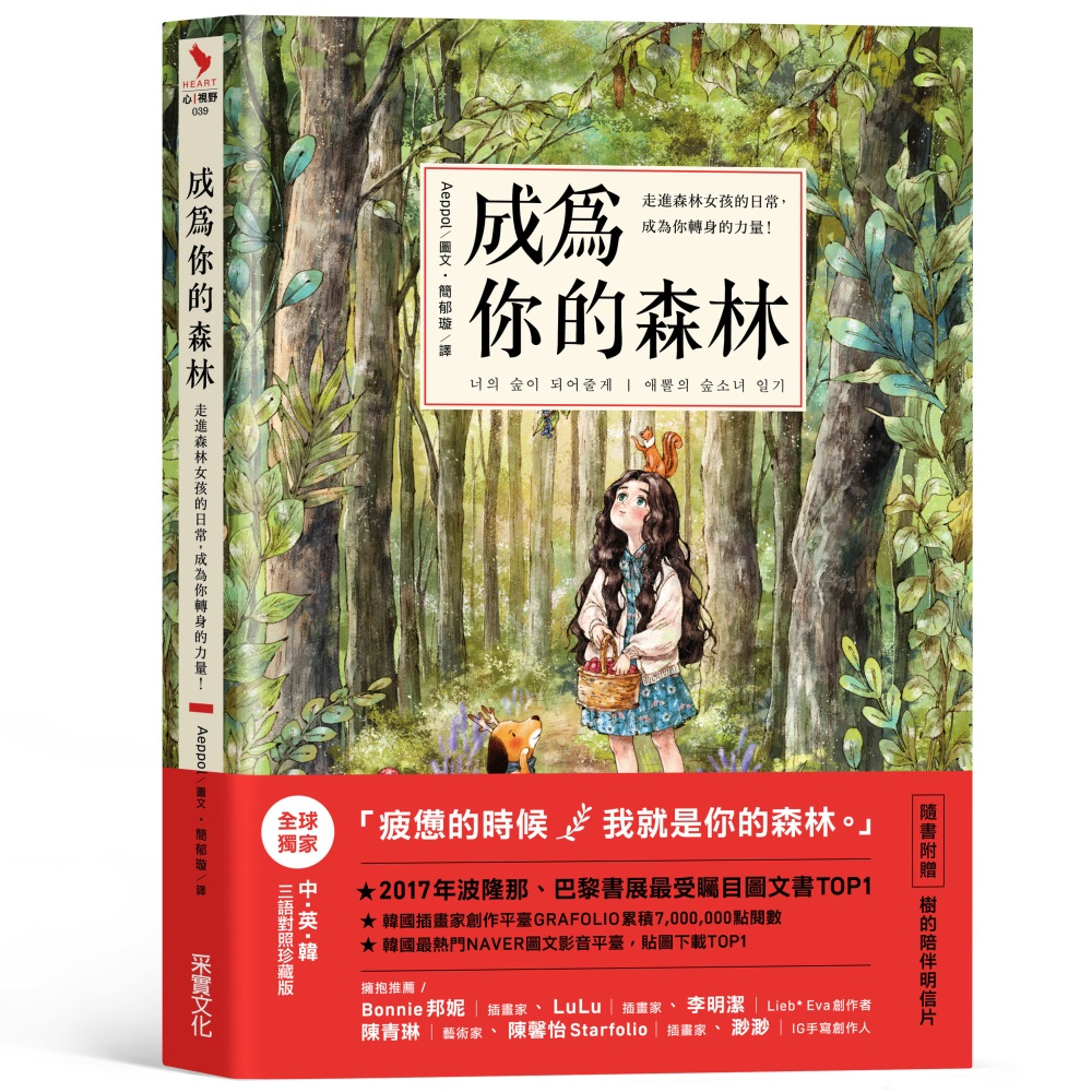 ◤博客來BOOKS◢ 暢銷書榜《推薦》成為你的森林:走進森林女孩的日常,成為你轉身的力量!