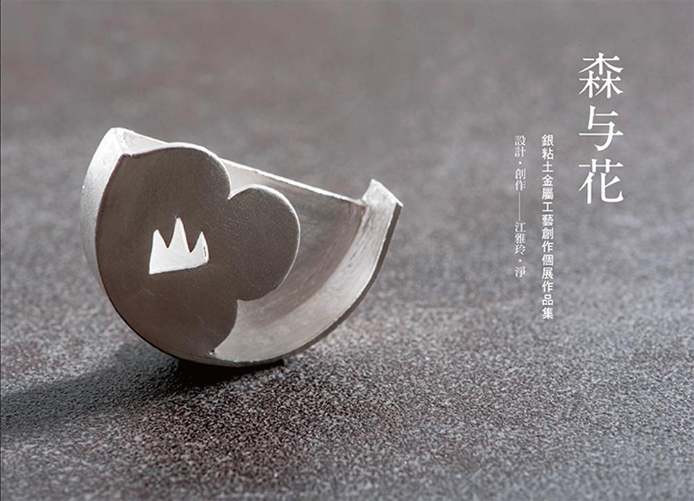 森与花:江雅玲銀粘土金屬工藝創作作品集