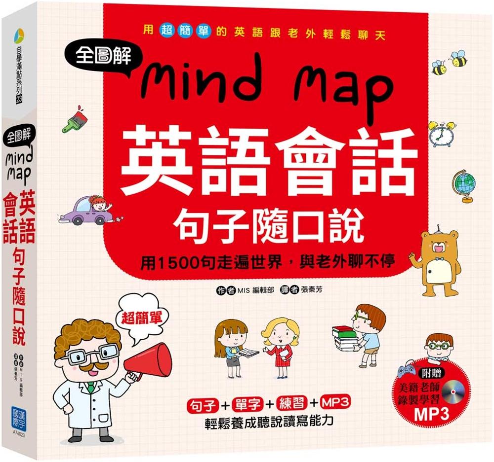 全圖解 Mind Map 英語會話句子隨口說