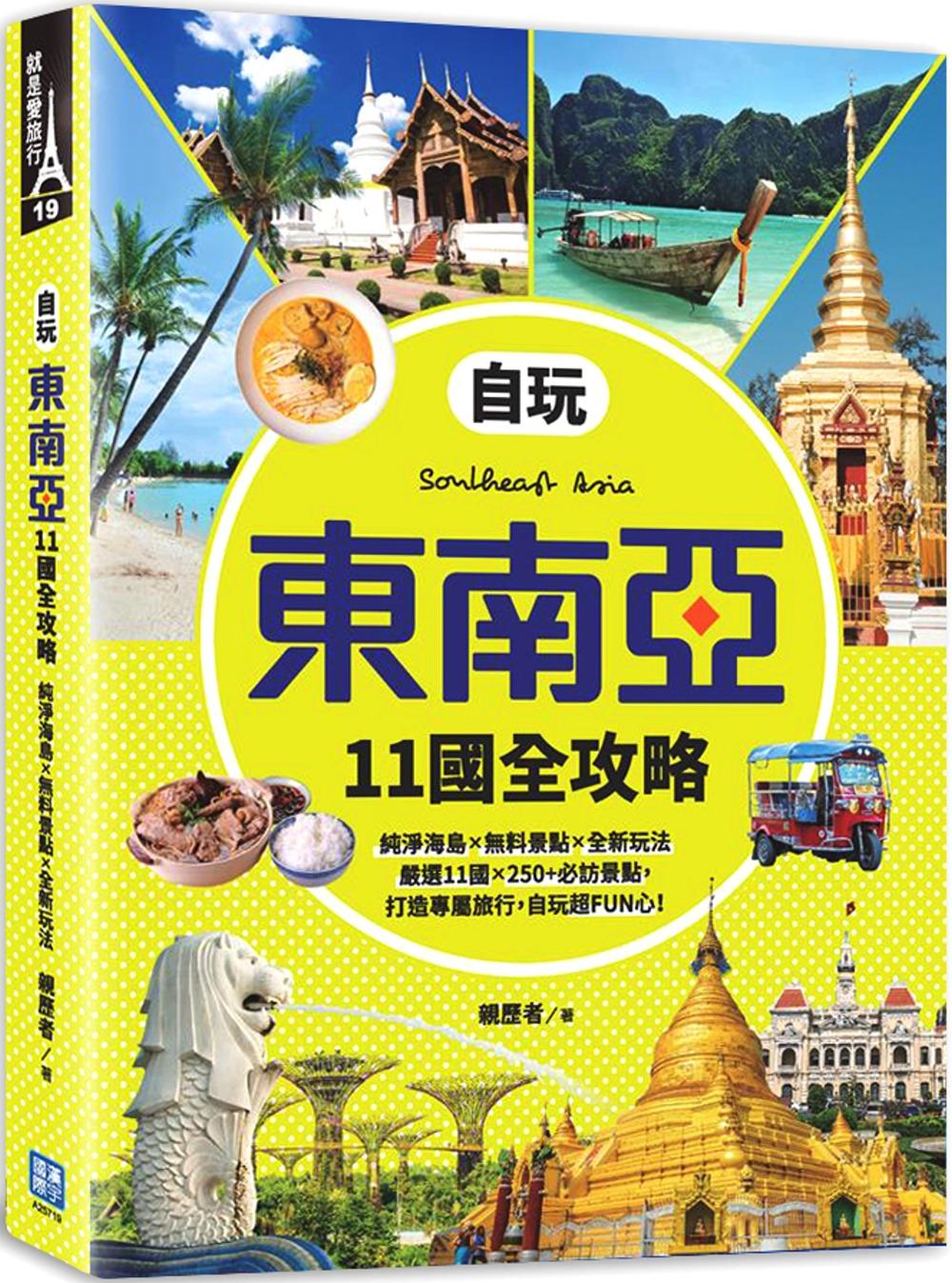 自玩東南亞11國全攻略:旅遊祕境新發現!純淨海島X無料景點X全新玩法,嚴選11國x 250+必訪景點,初遊自玩超FUN心!