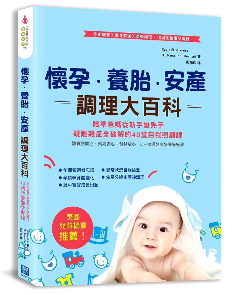 ◤博客來BOOKS◢ 暢銷書榜《推薦》懷孕‧養胎‧安產調理大百科:美國兒科協會推薦!孕前調養X養身安胎X產後護理 40週完整備孕實錄