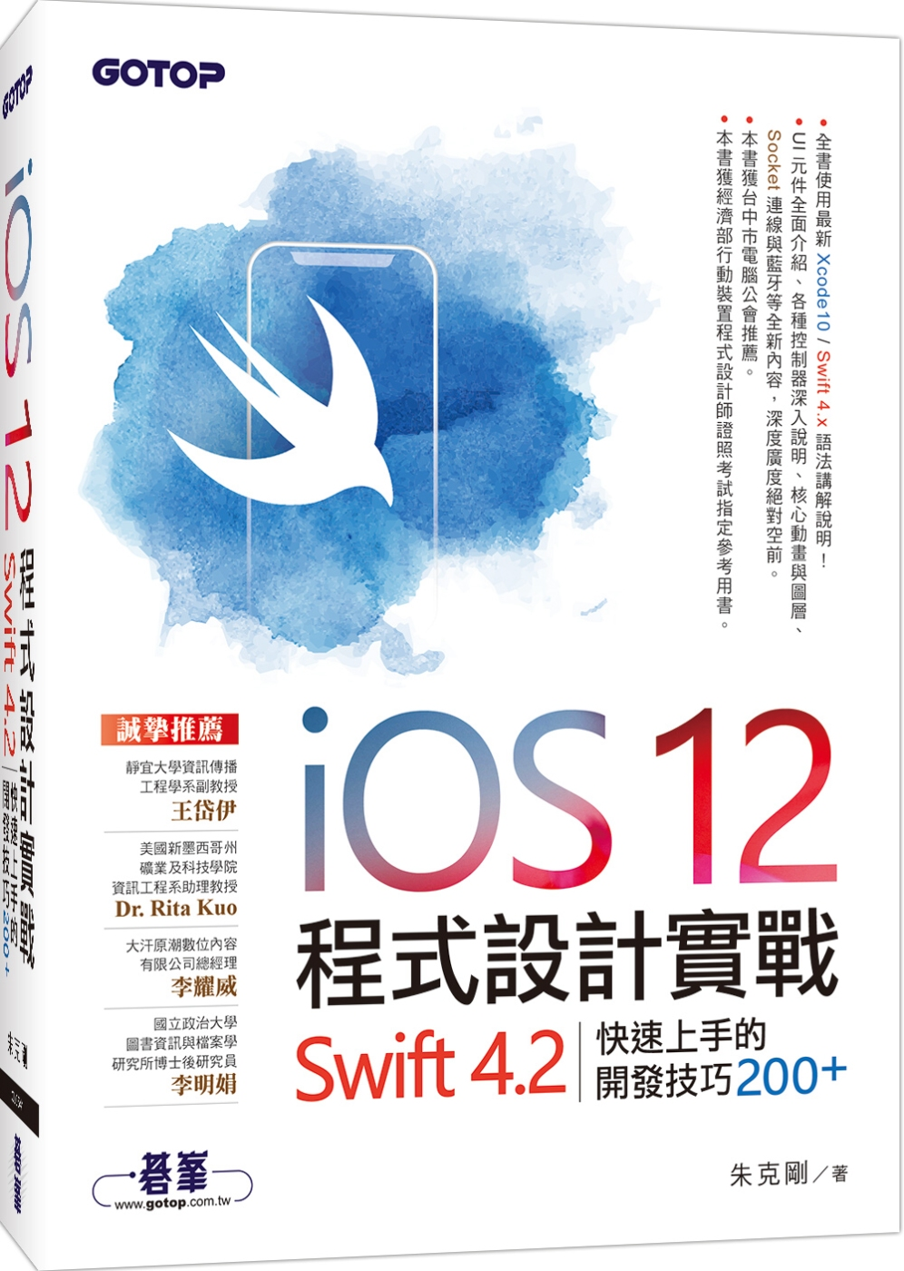 ◤博客來BOOKS◢ 暢銷書榜《推薦》iOS 12程式設計實戰:Swift 4.2快速上手的開發技巧200+
