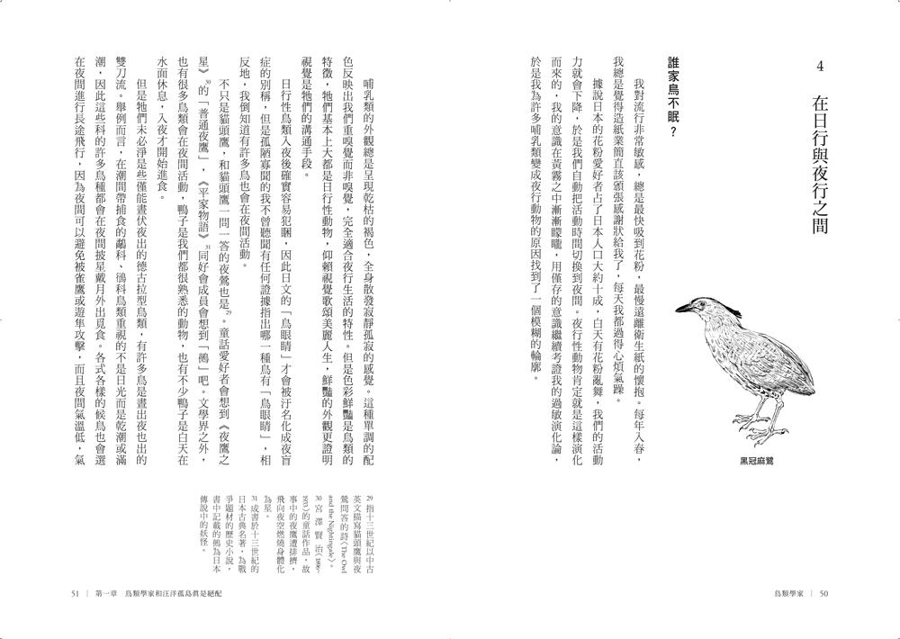 ◤博客來BOOKS◢ 暢銷書榜《推薦》鳥類學家的世界冒險劇場: 從鳥糞到外太空,從暗光鳥到恐龍,沒看過這樣的鳥類學!