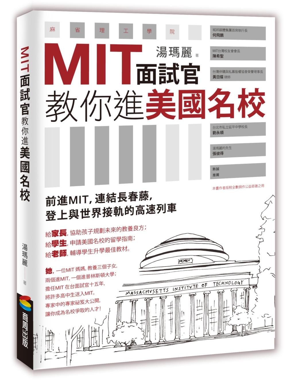 MIT面試官教你進美國名校