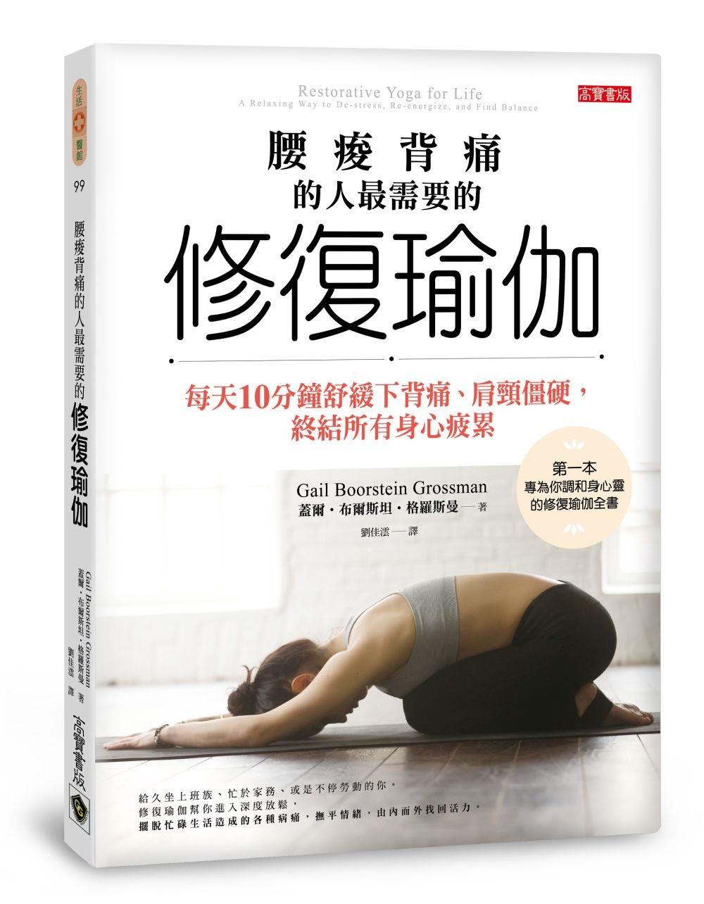 ◤博客來BOOKS◢ 暢銷書榜《推薦》腰痠背痛的人最需要的「修復瑜伽」:每天10分鐘舒緩下背痛、肩頸僵硬,終結所有身心疲累