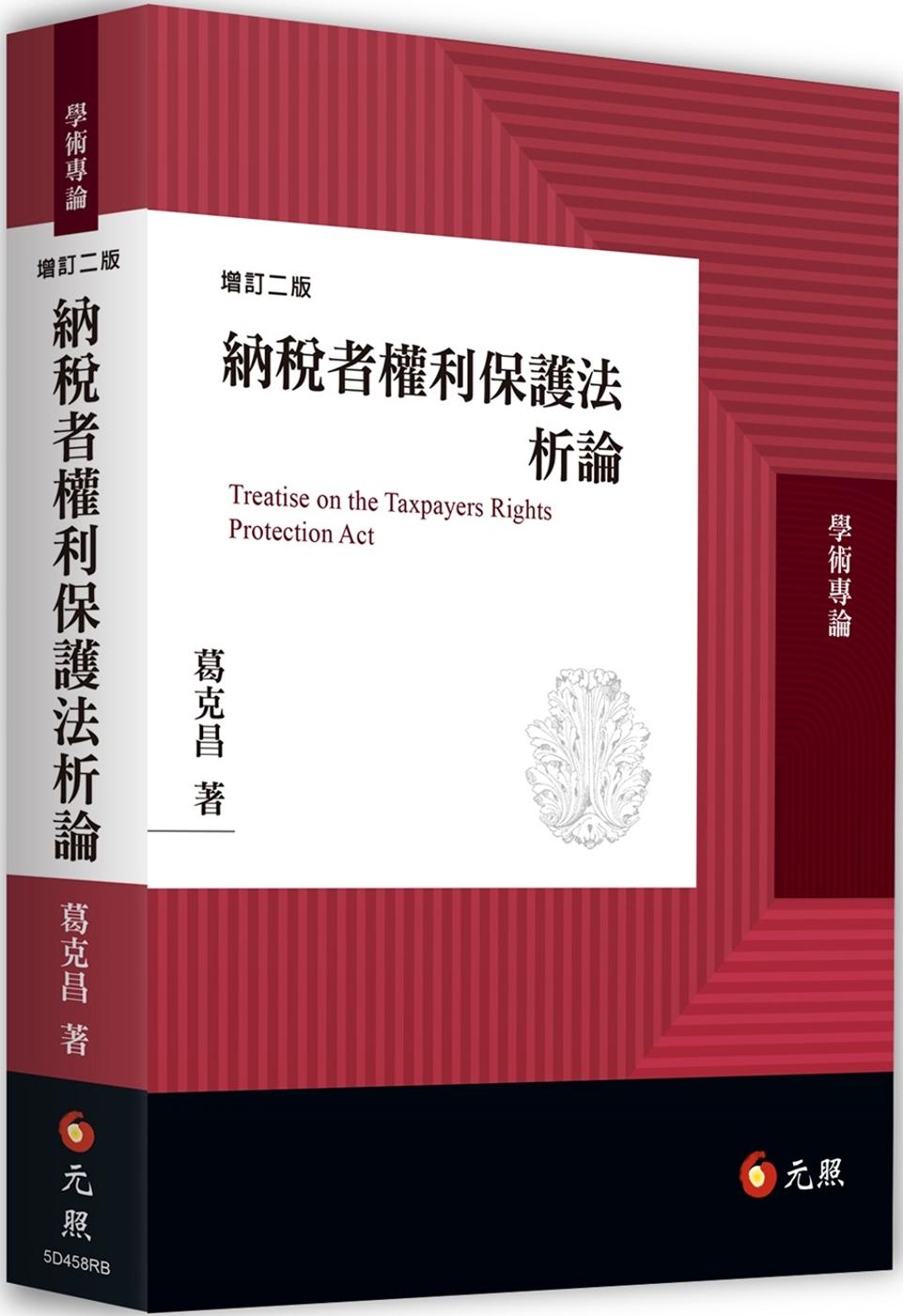 納稅者權利保護法析論(二版)