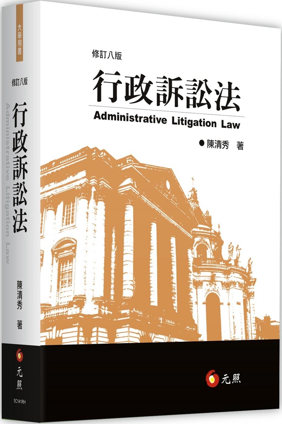 行政訴訟法(八版)