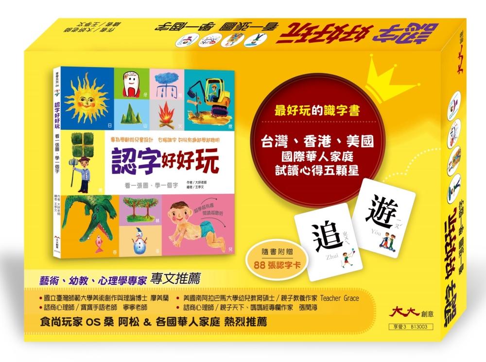 認字好好玩:看一張圖,學一個字!:專為學齡前兒童設計。右腦識字 越學越聰明!台灣、香港、美國 國際華人家庭試讀心得五顆星 (隨書附贈88張認字卡)
