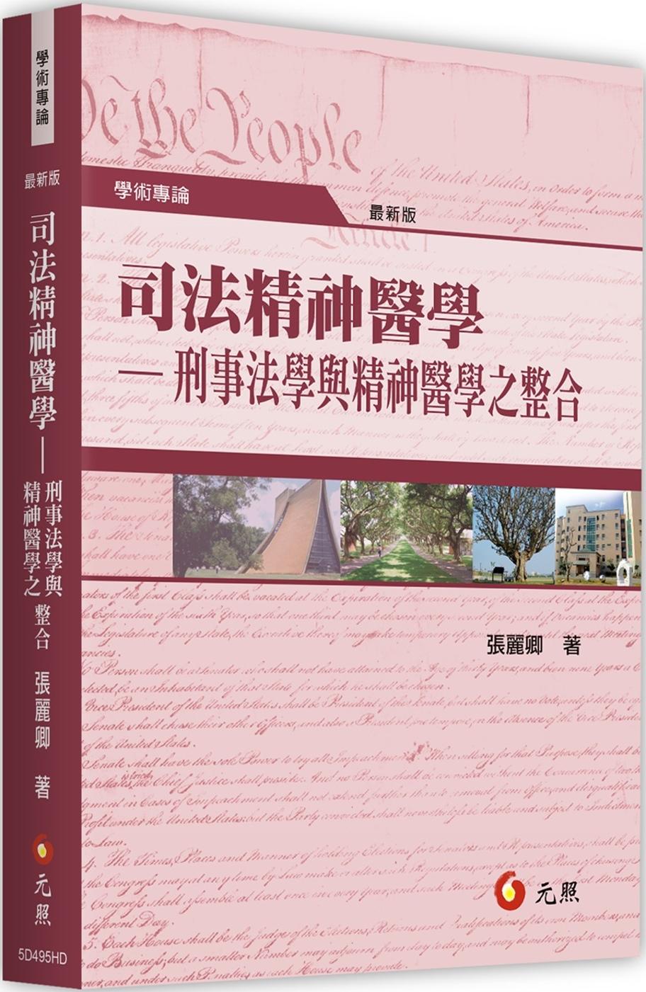 司法精神醫學:刑事法學與精神醫學之整合(四版)