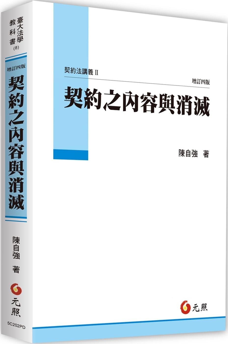 契約之內容與消滅:契約法講義II(四版)