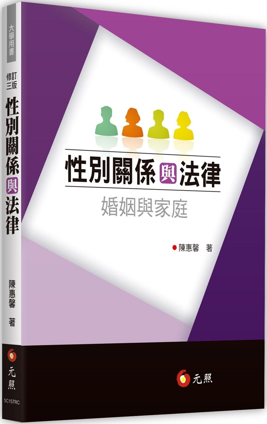 性別關係與法律:婚姻與家庭(三版)
