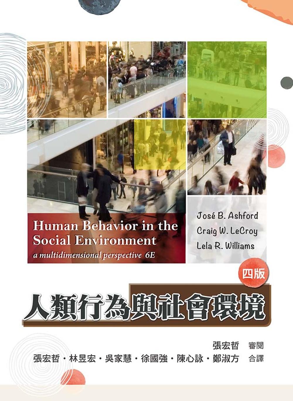 人類行為與社會環境(四版)